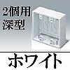 マサル工業:ニュー・エフモール付属品-露出ボックス(2個用・深型・ホワイト)