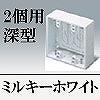 マサル工業:ニュー・エフモール付属品-露出ボックス(2個用・深型・ミルキーホワイト)