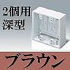 マサル工業:ニュー・エフモール付属品-露出ボックス(2個用・深型・ブラウン)