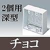 マサル工業:ニュー・エフモール付属品-露出ボックス(2個用・深型・チョコ)