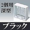マサル工業:ニュー・エフモール付属品-露出ボックス(2個用・深型・ブラック)
