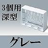 マサル工業:ニュー・エフモール付属品-露出ボックス(3個用・深型・グレー)