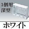 マサル工業:ニュー・エフモール付属品-露出ボックス(3個用・深型・ホワイト)