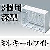 マサル工業:ニュー・エフモール付属品-露出ボックス(3個用・深型・ミルキーホワイト)