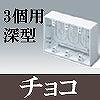 マサル工業:ニュー・エフモール付属品-露出ボックス(3個用・深型・チョコ)