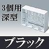 マサル工業:ニュー・エフモール付属品-露出ボックス(3個用・深型・ブラック)