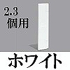 マサル工業:ニュー・エフモール付属品-ボックス仕切板(2・3個用・ホワイト)