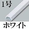 マサル工業:ニュー・エフモール(1号・ホワイト)