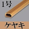 マサル工業:ニュー・エフモール-木目色タイプ(1号・ケヤキ)