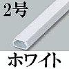 マサル工業:ニュー・エフモール(2号・ホワイト)
