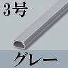 マサル工業:ニュー・エフモール(3号・グレー)