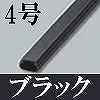 マサル工業:ニュー・エフモール(4号・ブラック)