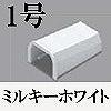 マサル工業:ニュー・エフモール付属品-ボックス用ブッシング(1号・ミルキーホワイト)