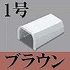 マサル工業:ニュー・エフモール付属品-ボックス用ブッシング(1号・ブラウン)
