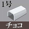 マサル工業:ニュー・エフモール付属品-ボックス用ブッシング(1号・チョコ)