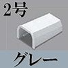 マサル工業:ニュー・エフモール付属品-ボックス用ブッシング(2号・グレー)