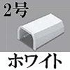 マサル工業:ニュー・エフモール付属品-ボックス用ブッシング(2号・ホワイト)