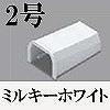 マサル工業:ニュー・エフモール付属品-ボックス用ブッシング(2号・ミルキーホワイト)