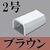 マサル工業:ニュー・エフモール付属品-ボックス用ブッシング(2号・ブラウン)