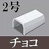 マサル工業:ニュー・エフモール付属品-ボックス用ブッシング(2号・チョコ)