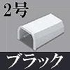 マサル工業:ニュー・エフモール付属品-ボックス用ブッシング(2号・ブラック)