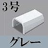 マサル工業:ニュー・エフモール付属品-ボックス用ブッシング(3号・グレー)