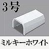 マサル工業:ニュー・エフモール付属品-ボックス用ブッシング(3号・ミルキーホワイト)