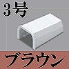 マサル工業:ニュー・エフモール付属品-ボックス用ブッシング(3号・ブラウン)