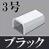 マサル工業:ニュー・エフモール付属品-ボックス用ブッシング(3号・ブラック)