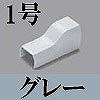 マサル工業:ニュー・エフモール付属品-コンビネーション(1号・グレー)