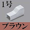 マサル工業:ニュー・エフモール付属品-コンビネーション(1号・ブラウン)