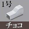 マサル工業:ニュー・エフモール付属品-コンビネーション(1号・チョコ)