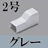マサル工業:ニュー・エフモール付属品-コンビネーション(2号・グレー)