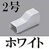 マサル工業:ニュー・エフモール付属品-コンビネーション(2号・ホワイト)