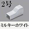 マサル工業:ニュー・エフモール付属品-コンビネーション(2号・ミルキーホワイト)