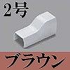 マサル工業:ニュー・エフモール付属品-コンビネーション(2号・ブラウン)