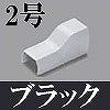 マサル工業:ニュー・エフモール付属品-コンビネーション(2号・ブラック)