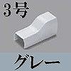 マサル工業:ニュー・エフモール付属品-コンビネーション(3号・グレー)