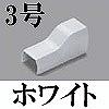 マサル工業:ニュー・エフモール付属品-コンビネーション(3号・ホワイト)