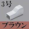 マサル工業:ニュー・エフモール付属品-コンビネーション(3号・ブラウン)