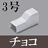 マサル工業:ニュー・エフモール付属品-コンビネーション(3号・チョコ)