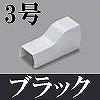 マサル工業:ニュー・エフモール付属品-コンビネーション(3号・ブラック)