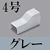 マサル工業:ニュー・エフモール付属品-コンビネーション(4号・グレー)