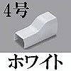 マサル工業:ニュー・エフモール付属品-コンビネーション(4号・ホワイト)