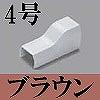 マサル工業:ニュー・エフモール付属品-コンビネーション(4号・ブラウン)