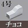 マサル工業:ニュー・エフモール付属品-コンビネーション(4号・チョコ)