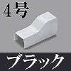 マサル工業:ニュー・エフモール付属品-コンビネーション(4号・ブラック)