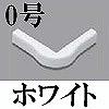 マサル工業:ニュー・エフモール付属品-デズミ(0号・ホワイト)