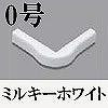 マサル工業:ニュー・エフモール付属品-デズミ(0号・ミルキーホワイト)