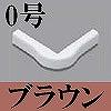 マサル工業:ニュー・エフモール付属品-デズミ(0号・ブラウン)